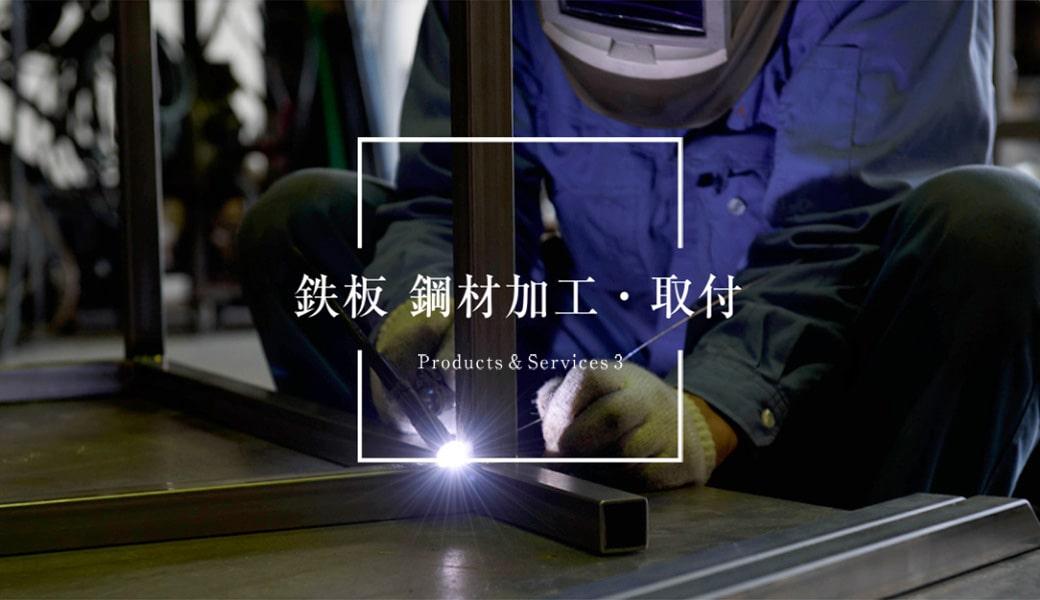 鉄板鋼材加工・取付